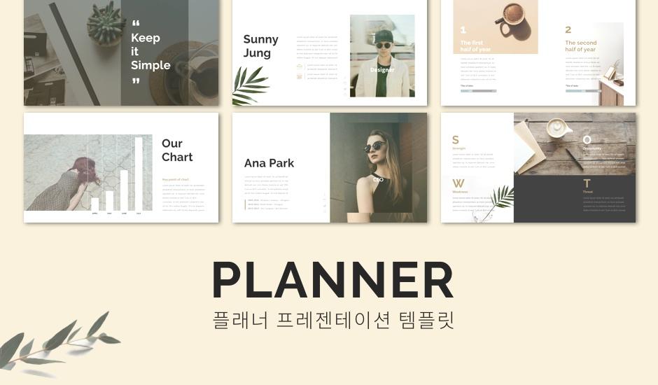 Planner 프레젠테이션 템플릿