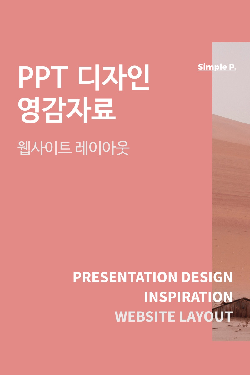 PPT Design Inspiration: Website Layout