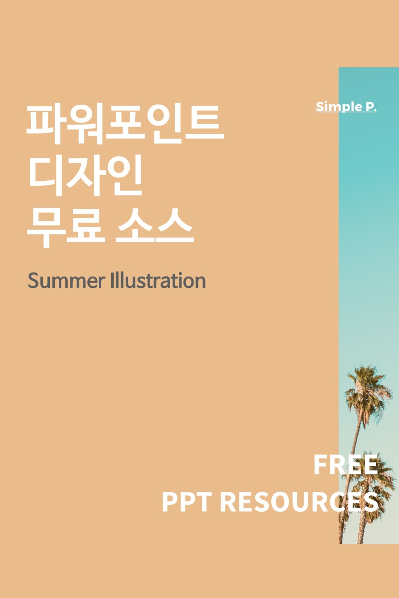 Free Summer Illustration Vector Resources PPT Freebies