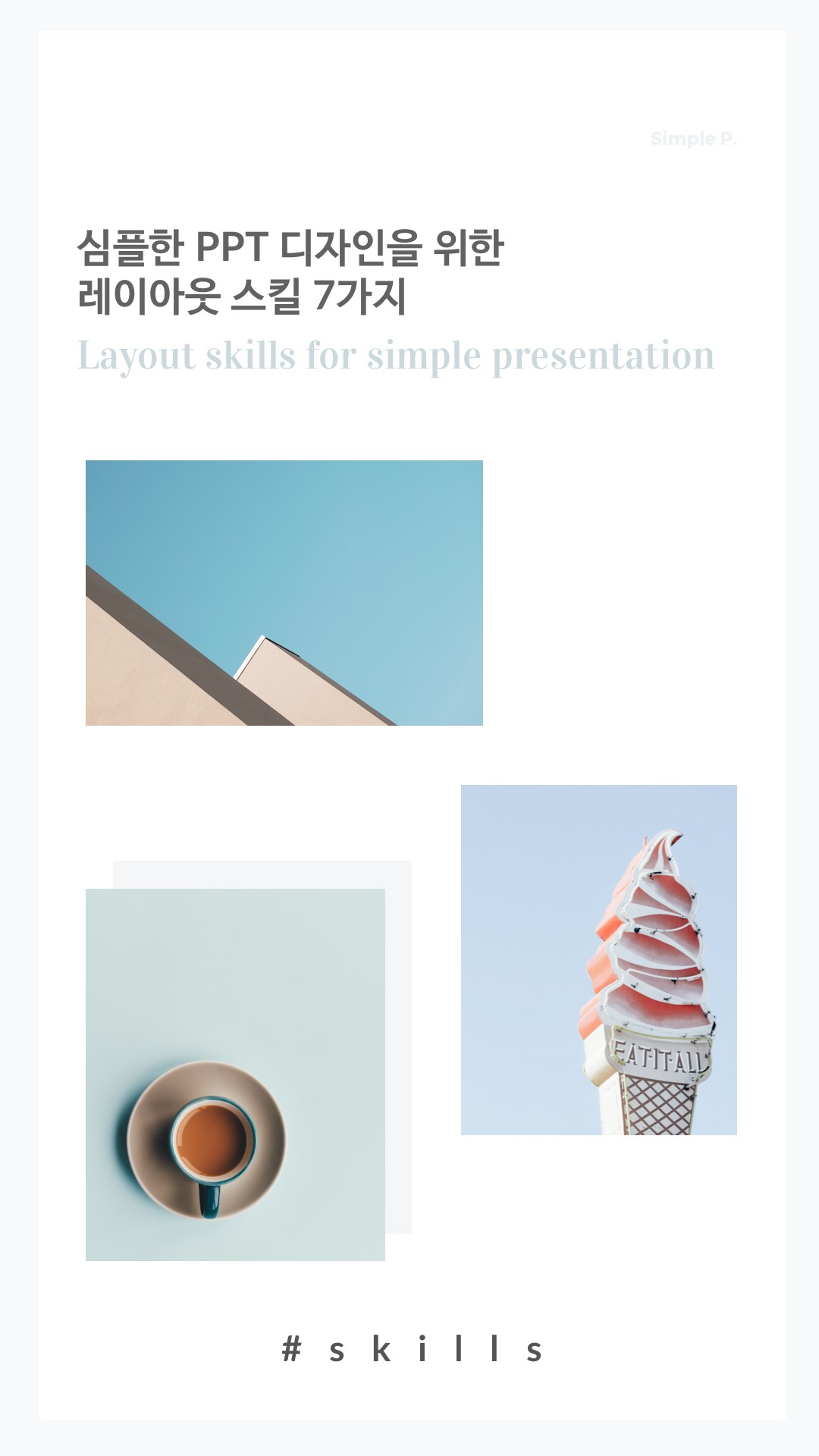 7 Layout skills for simple PPT design