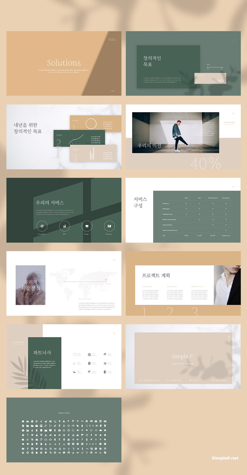 Glory Presentation PowerPoint Keynote Template