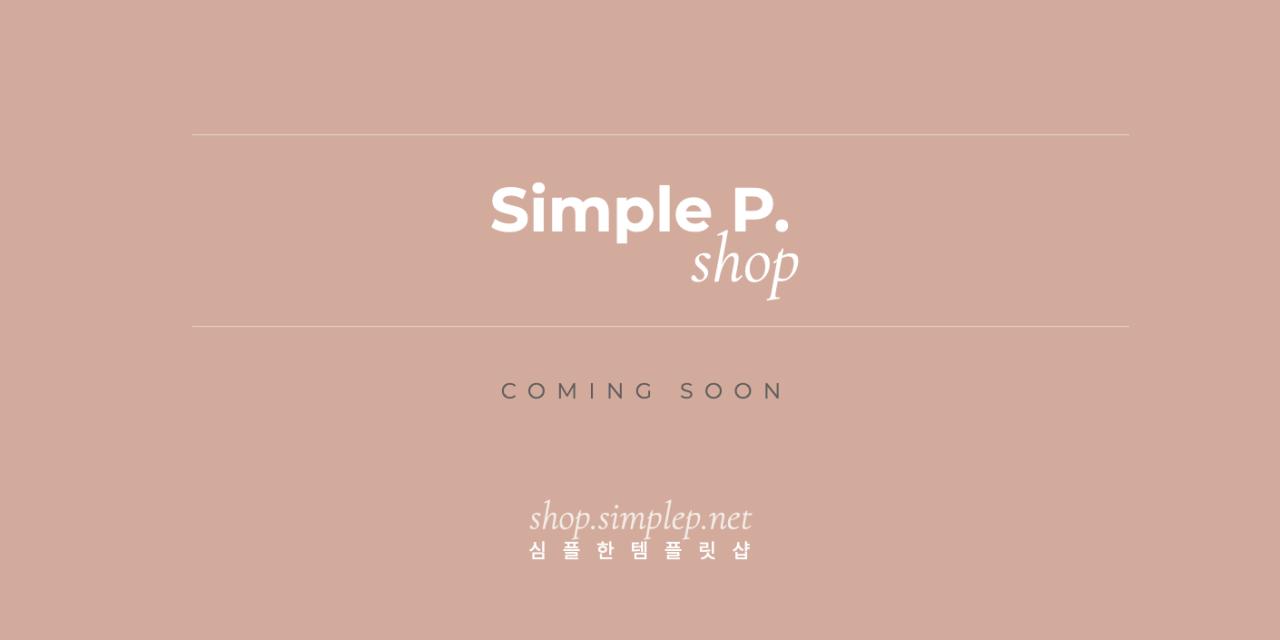 한글 템플릿 판매 사이트가 곧 오픈합니다
