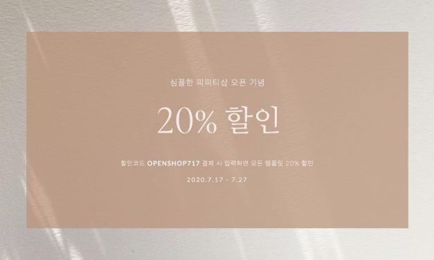 모든 템플릿 20% 할인