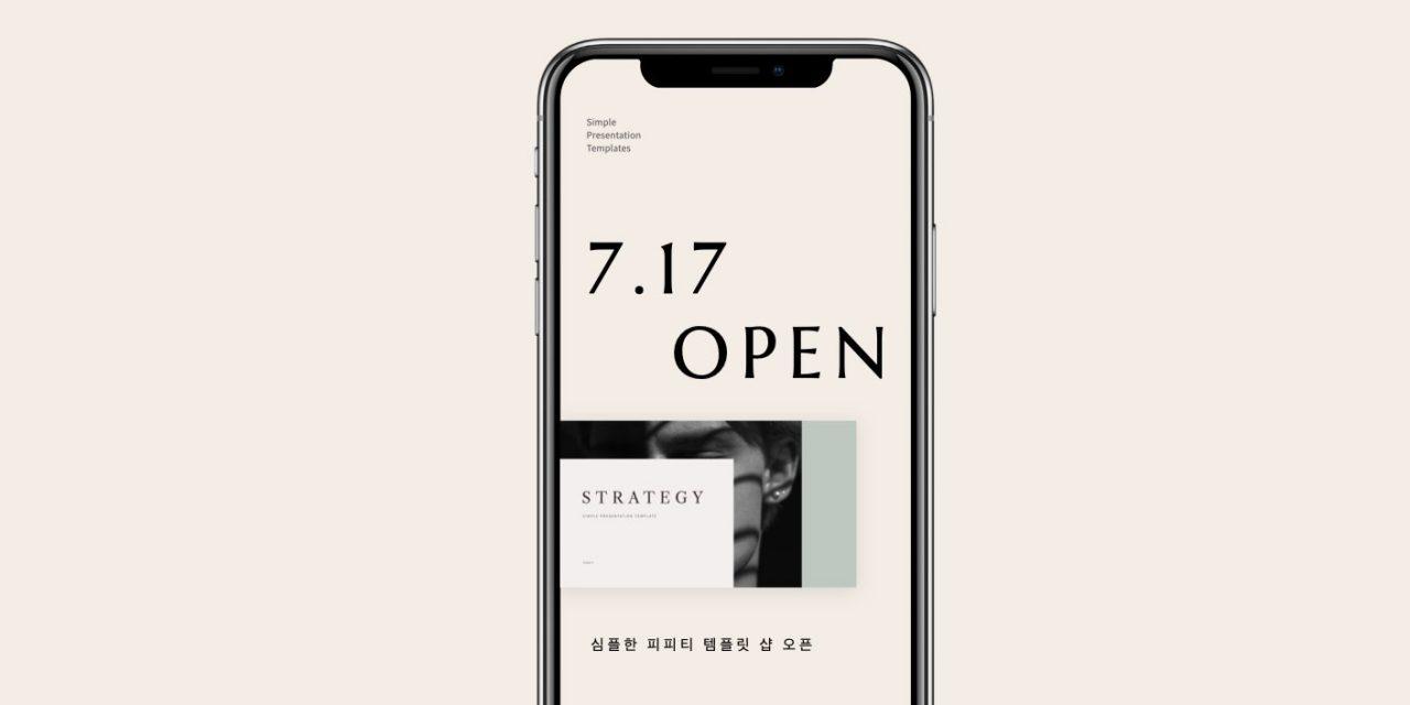 7월 17일, 한글 템플릿 판매 홈페이지 오픈!