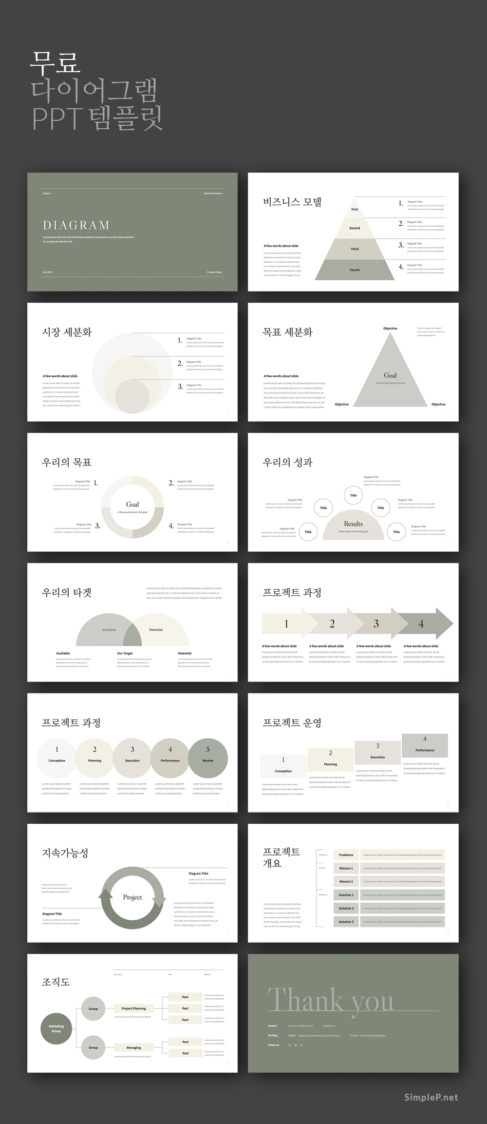 Proposal Free Diagram PPT Template